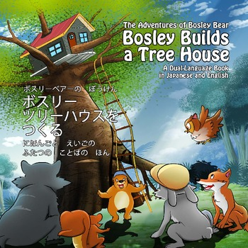 Dual Language Book - Japanese-English - Bosley Builds a Tree House