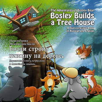Dual Language Book - Russian-English - Bosley Builds a Tree House