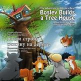 Dual Language Book - Russian-English - Bosley Builds a Tree House