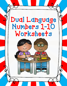 Dual Language Numbers 1-10 Worksheets:  English and Spanish