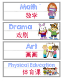 Dual Language Schedule Cards (Chinese-English)