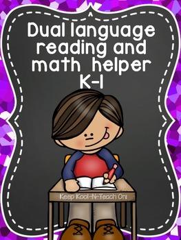 English and Spanish folder and homework helper