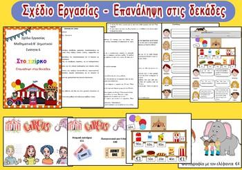 EΠANAΛHΨH ΣΤΙΣ ΔΕΚΑΔΕΣ (Σχέδιο μαθήματος)