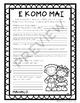 E KOMO MAI: Hawaiian Welcome Sign