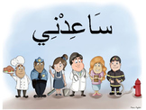 E-Story Community Workers in Arabic Language
