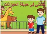 E-Story walking in the Zoo in Arabic Language
