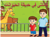 E-Story walking in the Zoo in Arabic Language