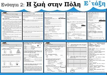 E  TAΞH   ENOTHTA 2 (H ZΩH ΣTHN ΠOΛH)