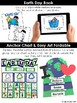 Earth Day Pack (Book, Anchor Chart, & Easy Art Sorting Foldable)