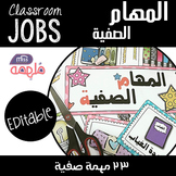 EDITABLE Classroom Jobs - المهام الصفية