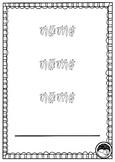 EDITABLE ~ first name TRACE 3 times sheets K PP Prep foundation  font 12 designs