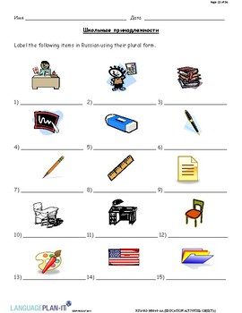 EDUCATION ACTIVITIES, OBJECTS AND ARTICLES (RUSSIAN)