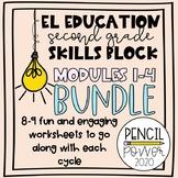 EL Education (Expeditionary Learning) 2nd Grade Skills Blo