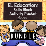EL Education: Skills Block Packet (Module 1 BUNDLE)