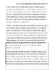 ELA 9: To Kill a Mockingbird Moral Obligation