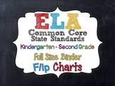 ELA COMMON CORE STANDARDS: KINDERGARTEN - GRADE 2 FULL SIZE BINDER FLIP CHARTS