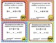 EMOJI 1st Grade Math Task Cards Add Subtract Within 20 - Texas TEKS 1.3D