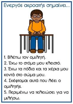 ENEPΓOΣ   AKPOATHΣ (Αφίσα)