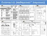 ENOTHTA 1-2 (MAΘHMATIKA  Γ TAΞHΣ)