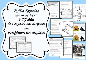 ENOTHTA 3 ΤΟ ΣΧΟΛΕΙΟ ΓΙΟΡΤΑΖΕΙ ΤΗΝ ΕΛΕΥΘΕΡΙΑ (Ελληνικά Δ΄ Δημοτικού)