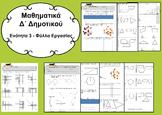 ENOTHTA 4 - Φύλλα Εργασίας (Μαθηματικά Δ΄ Δημοτικού)