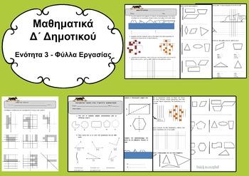 ENOTHTA 3 - Φύλλα Εργασίας (Μαθηματικά Δ΄ Δημοτικού)