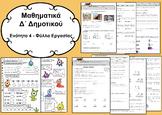 ENOTHTA 3 - ΦΥΛΛΑ ΕΡΓΑΣΙΑΣ (Μαθηματικά Δ΄ Δημοτικού)