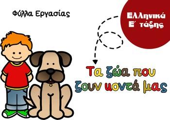 ENOTHTA 4 - TA ZΩΑ ΠΟΥ ΖΟΥΝ ΚΟΝΤΑ ΜΑΣ (Ελληνικά Ε΄ τάξης)