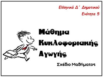 ENOTHTA 5 - EΛΛHNIKA  Δ΄  ΔHMOTIKOY (Μάθημα Κυκλοφοριακής Αγωγής)