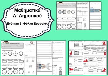 ENOTHTA 5 - MAΘΗΜΑΤΙΚΑ Δ΄ ΔΗΜΟΤΙΚΟΥ