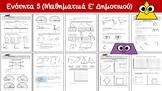 ENOTHTA 5  (MAΘHMATIKA E TAΞHΣ)