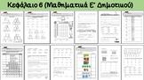 ENOTHTA 6 (MAΘHMATIKA E TAΞHΣ)