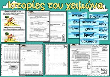 ENOTHTA 7 (Ιστορίες του χειμώνα) Ελληνικά Γ΄ Δημοτικού