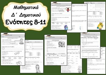 ENOTHTEΣ 8-11 (ΦΥΛΛΑ ΕΡΓΑΣΙΑΣ - Μαθηματικά Δ΄ Δημοτικού)
