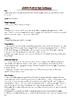 ESL English Full Lesson: The Past Continuous LEVEL: Intermediate