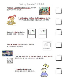 ESL English/Mandarin Narrative Writing Checklist