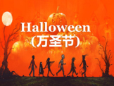 ESL Halloween Lesson with Simplified Chinese