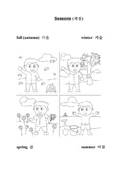 ESL Korean Essential Learning Packet