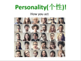 ESL Personalities Lesson with Simplified Chinese