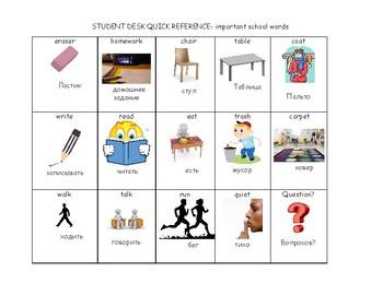 Russian/English flash cards, school words