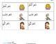 EYES AND HAIR (ARABIC)