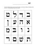 Hebrew Letter Game