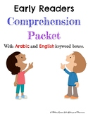 Early Readers Comprehension Packet with ARABIC and ENGLISH