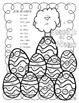 Easter Colouring Sight Words ~ French