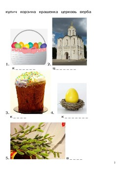 Easter Kids' Worksheet (A2)