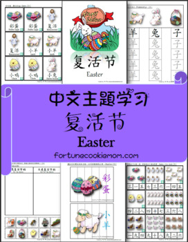 Easter Pre-K/K Pack (English with Simplified Chinese)