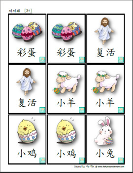 Easter Pre-K/K Pack (Simplified Chinese)