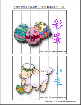 Easter Pre-K/K Pack (Traditional Chinese)