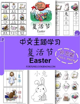 Easter Theme FULL Pack (English with Simplified Chinese)