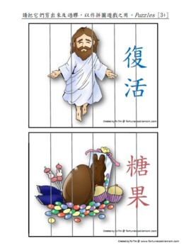 Easter Theme FULL Pack (English with Traditional Chinese)